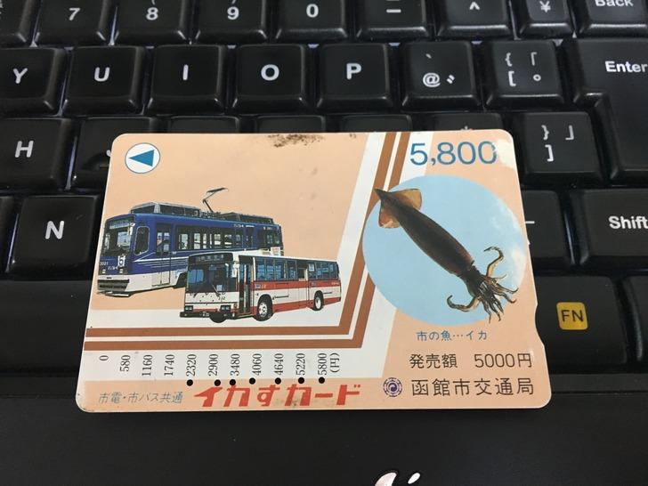 函館 市電 イカすカード
