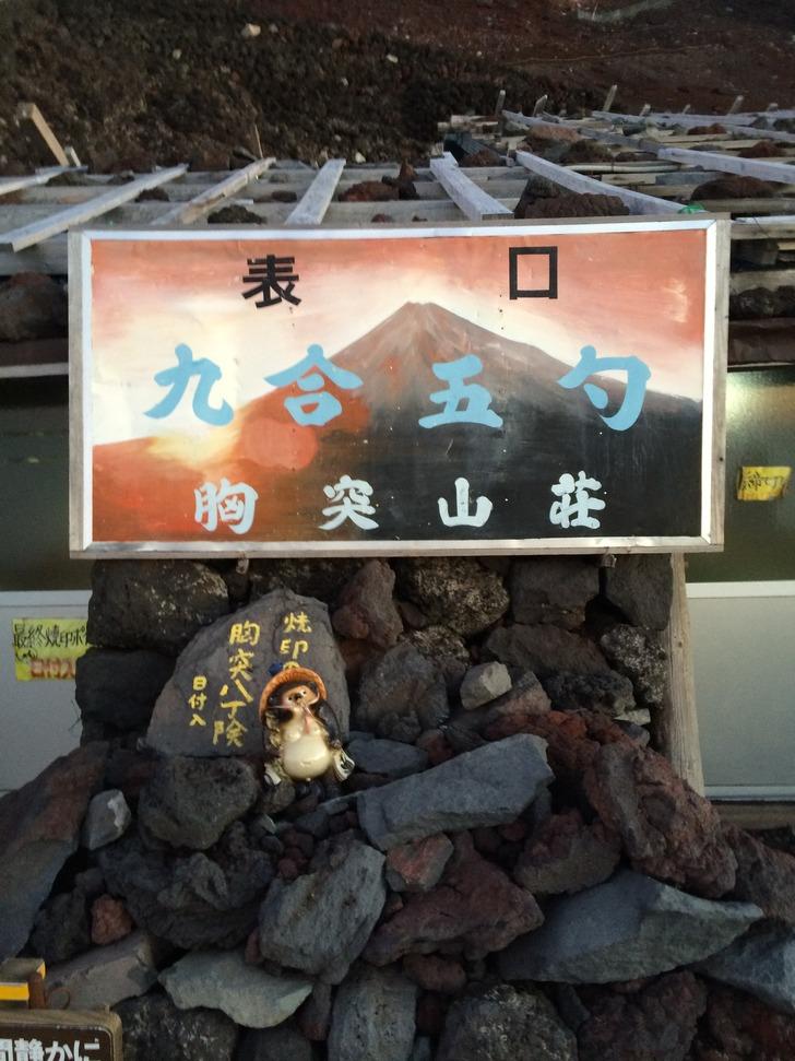 富士山9.5合目胸突山荘