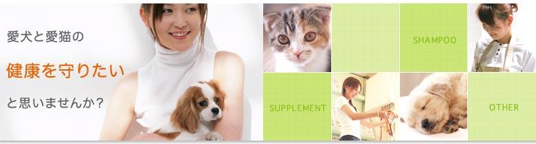 愛犬と愛猫の健康を守りたいと思いませんか?