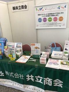 日本獣医皮膚科学会2