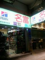 香港出張1