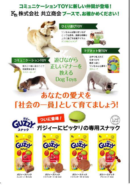 2012JPF広告