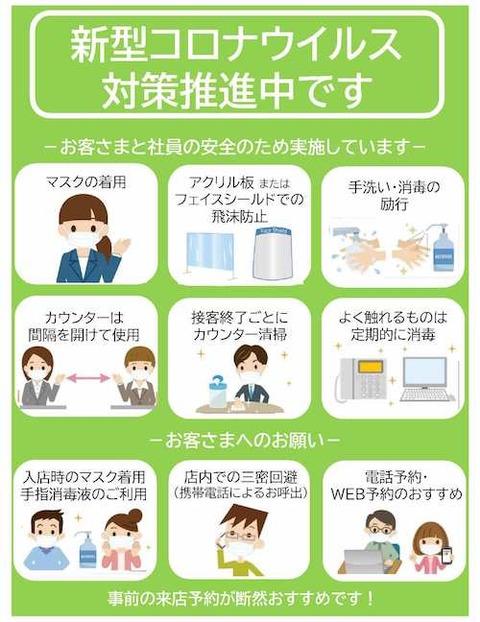 企業の感染防止