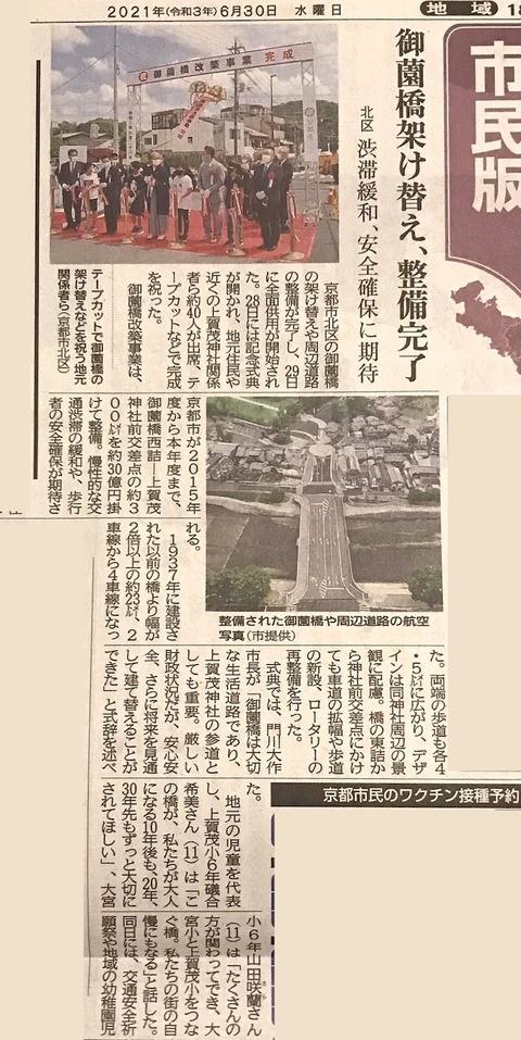 御薗橋 付け替え 記事700