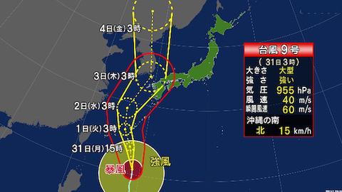 台風 9号