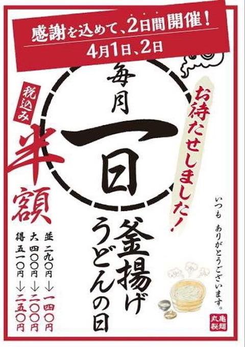 丸亀製麺 半額だ!