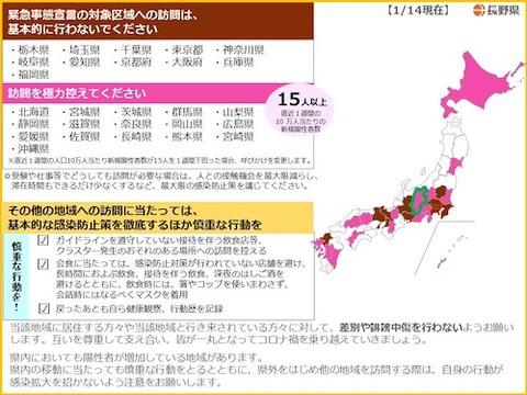 長野県 の政策から どこが危ないか?? 目安