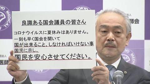 0730 東京都医師会 尾崎治夫会長
