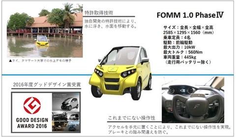 人の命を守る・災害に強いEV車? 「水に浮くクルマ」ss