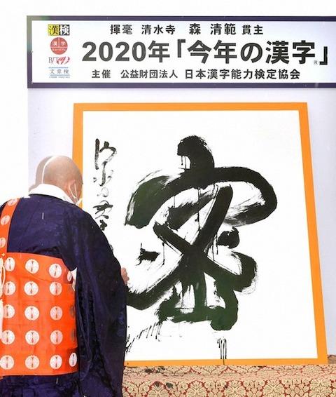 今年の漢字 密 2020