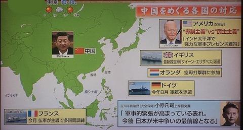米中 台湾有事?