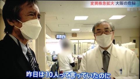 大阪医療崩壊0418sas