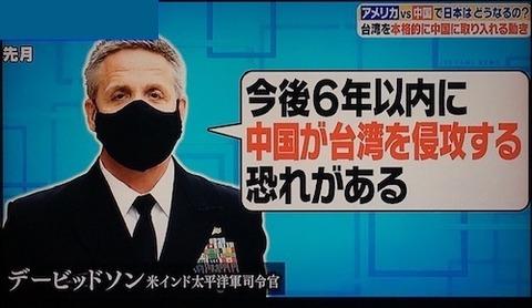 台湾 有事