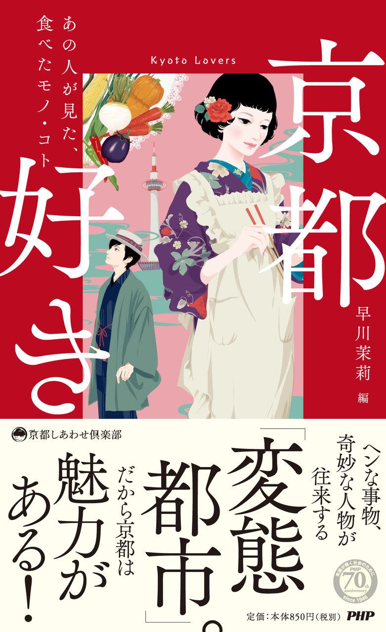 あの人がいた京都。あの人が見た京都。『京都好き』(PHP研究所 ...