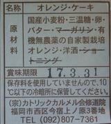 DSC_0428オレンジケーキ材料名