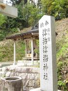 IMG_7243サムハラ神社