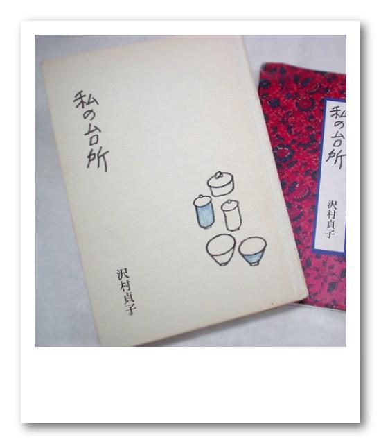 沢村貞子の画像 p1_24