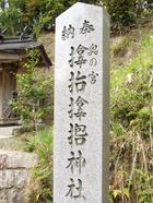 IMG_7242サムハラ神社