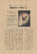修道院&お手紙カフェ表