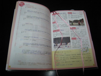 京ごよみ手帳2
