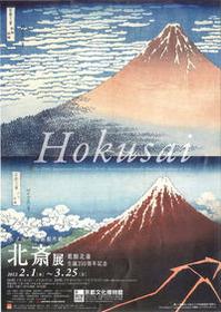 flyer_hokusai2012-thumb-200xauto-5766