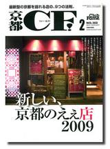 京都CF! 2009年2月号