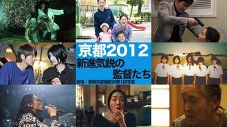 京都映画祭