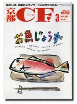 京都CF!2009年3月号