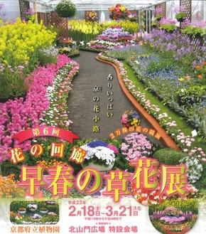 植物園ポスター