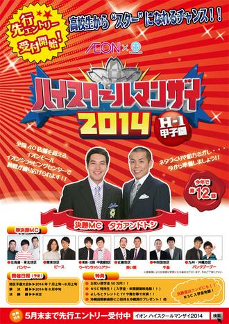 ハイスクールマンザイ2014〜H-1甲子園〜