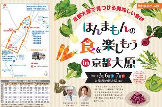 202103-06-honmamon-shoku-ohara02