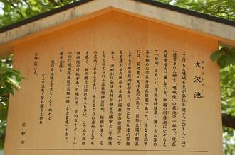 大覚寺駒札