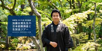 jp_garden_seminar