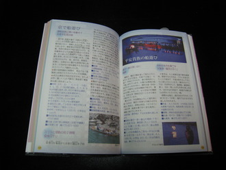 京ごよみ手帳1