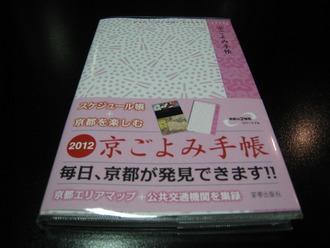 京ごよみ手帳