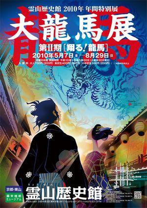 大龍馬展 第�期 「翔る!龍馬」