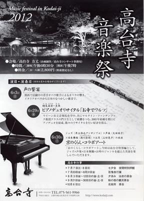 高台寺音楽祭1