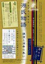 平安文学に触れる 源氏物語の世界