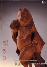 明治の牙彫・木彫