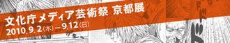 文化庁メディア芸術祭 京都展