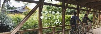 bicycle_main