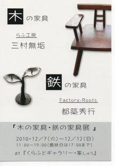 木の家具展