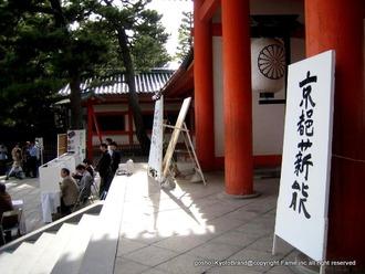 京都薪能2
