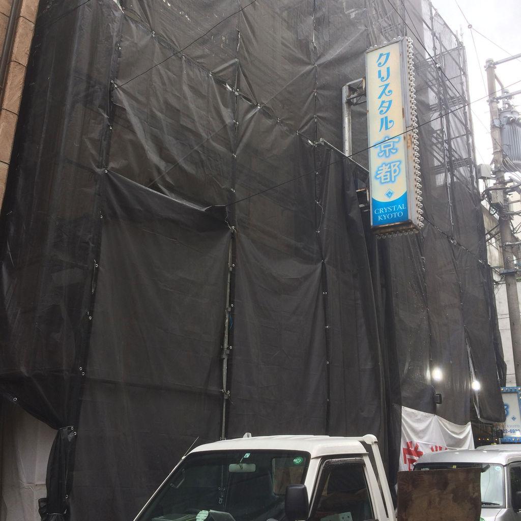 クリスタル京都外壁改修工事のお知らせ