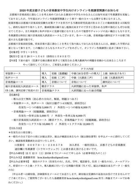 20冬期講習HPお知らせ