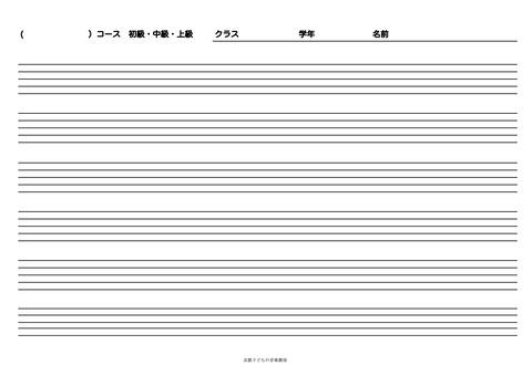 夏期講習五線譜