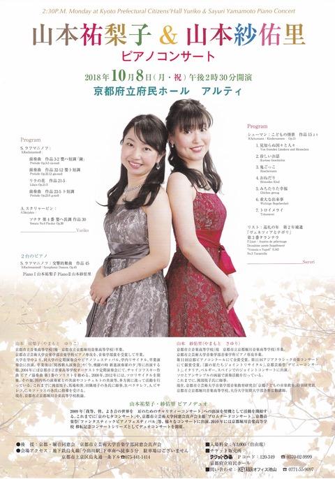 山本祐梨子&山本紗佑里ピアノコンサート チラシ