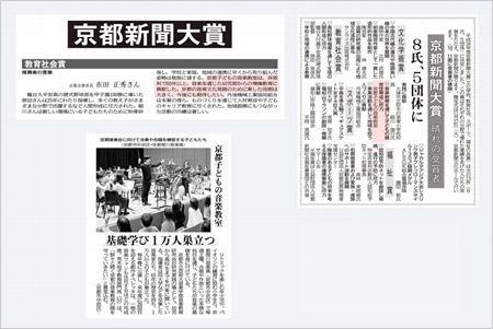 newspaper_20181126c