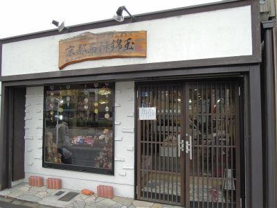 巾着やお財布、アクセサリーなど、 手作りのかわいい和雑貨がたくさん揃っているお店です。