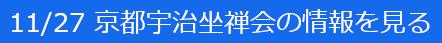貫道老師1127京都宇治坐禅会の情報を見る